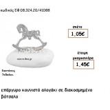 ΑΛΟΓΑΚΙ ΚΟΥΝΙΣΤΟ ΕΠΑΡΓΥΡΟ ΣΕ ΒΟΤΣΑΛΟ φτιάξτο μόνος σου μπομπονιέρες - δώρα πάρτυ ΕΦ 0832420/41088