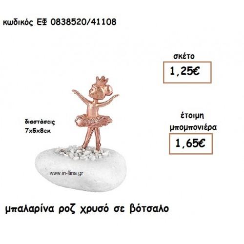 ΜΠΑΛΑΡΙΝΑ ΜΕ ΚΟΡΩΝΑ ΡΟΖ ΧΡΥΣΟ φτιάξτο μόνος σου μπομπονιέρες - δώρα πάρτυ ΕΦ 0838520/41108