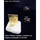 ΕΙΚΟΝΑ ΠΑΝΑΓΙΑ ΕΠΙΧΡΥΣΗ ΤΕΤΡΑΓΩΝΗ ΚΑΙ ΕΠΙΧΡΥΣΟ ΜΟΝΟΓΡΑΜΜΑ ΣΕ ΒΟΤΣΑΛΟ φτιάξτο μόνος σου μπομπονιέρες - δώρα πάρτυ ΤΖΑ 77375/45130