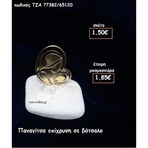 ΠΑΝΑΓΙΤΣΑ ΕΠΙΧΡΥΣΗ ΣΕ ΒΟΤΣΑΛΟ για μπομπονιέρες γάμου - βάπτισης ΤΖΑ 77382/65120