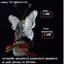 ΠΕΤΑΛΟΥΔΑ ΟΡΕΙΧΑΛΚΙΝΗ ΧΕΙΡΟΠΟΙΗΤΗ ΣΦΥΡΗΛΑΤΗ ΜΕ ΜΩΒ ΧΑΝΤΡΕΣ ΣΕ ΒΟΤΣΑΛΟ φτιάξτο μόνος σου μπομπονιέρες - δώρα πάρτυ ΤΖΑ 88006/41120