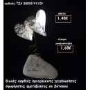 ΔΙΠΛΕΣ ΚΑΡΔΙΕΣ ΟΡΕΙΧΑΛΚΙΝΕΣ ΣΦΥΡΗΛΑΤΕΣ  ΣΕ ΒΟΤΣΑΛΟ φτιάξτο μόνος σου μπομπονιέρες - δώρα πάρτυ ΤΖΑ 88002/41120