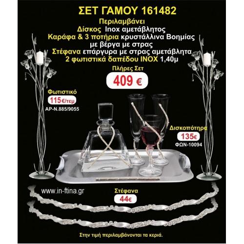 ΦΩΤΙΣΤΙΚΑ 2 τεμάχια ΣΤΕΦΑΝΑ ,ΔΙΣΚΟΣ,ΜΠΟΤΙΛΙΑ,ΠΟΤΗΡΙΑ 3 τεμάχια , ΣΕΤ Γάμου 161482
