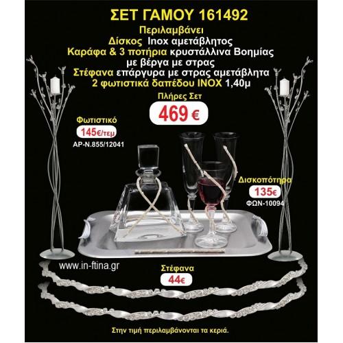 ΦΩΤΙΣΤΙΚΑ 2 τεμάχια ΣΤΕΦΑΝΑ ,ΔΙΣΚΟΣ,ΜΠΟΤΙΛΙΑ,ΠΟΤΗΡΙΑ 3 τεμάχια , ΣΕΤ Γάμου 161492