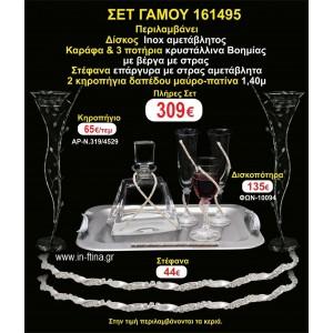 ΚΗΡΟΣΤΑΤΕΣ 2 τεμάχια ΣΤΕΦΑΝΑ ,ΔΙΣΚΟΣ,ΜΠΟΤΙΛΙΑ,ΠΟΤΗΡΙΑ 3 τεμάχια , ΣΕΤ Γάμου 161495