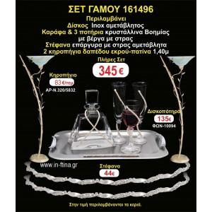 ΚΗΡΟΣΤΑΤΕΣ 2 τεμάχια ΣΤΕΦΑΝΑ ,ΔΙΣΚΟΣ,ΜΠΟΤΙΛΙΑ,ΠΟΤΗΡΙΑ 3 τεμάχια , ΣΕΤ Γάμου 161496