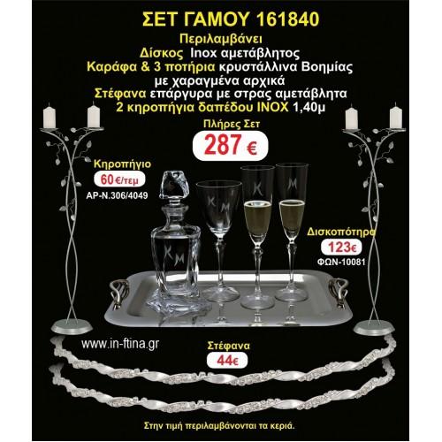 ΚΗΡΟΣΤΑΤΕΣ 2 τεμάχια ΣΤΕΦΑΝΑ ,ΔΙΣΚΟΣ,ΜΠΟΤΙΛΙΑ,ΠΟΤΗΡΙΑ 3 τεμάχια , ΣΕΤ Γάμου 161840