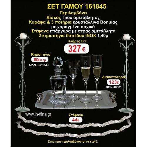 ΚΗΡΟΣΤΑΤΕΣ 2 τεμάχια ΣΤΕΦΑΝΑ ,ΔΙΣΚΟΣ,ΜΠΟΤΙΛΙΑ,ΠΟΤΗΡΙΑ 3 τεμάχια , ΣΕΤ Γάμου 161845