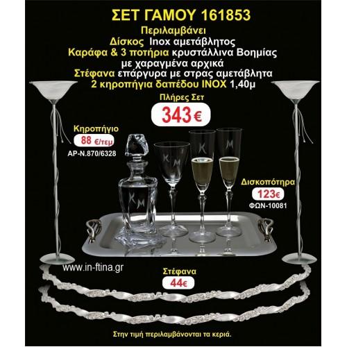 ΚΗΡΟΣΤΑΤΕΣ 2 τεμάχια ΣΤΕΦΑΝΑ ,ΔΙΣΚΟΣ,ΜΠΟΤΙΛΙΑ,ΠΟΤΗΡΙΑ 3 τεμάχια , ΣΕΤ Γάμου 161853