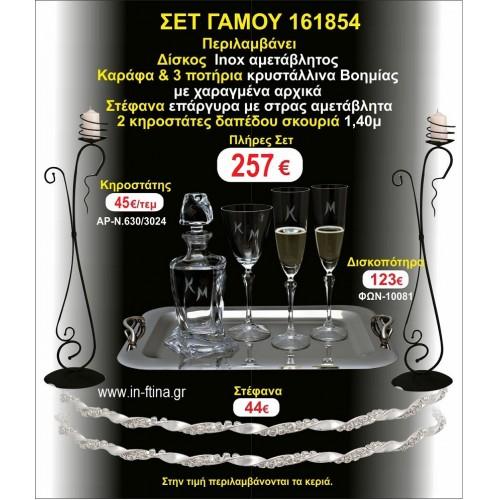 ΚΗΡΟΣΤΑΤΕΣ 2 τεμάχια ΣΤΕΦΑΝΑ ,ΔΙΣΚΟΣ,ΜΠΟΤΙΛΙΑ,ΠΟΤΗΡΙΑ 3 τεμάχια , ΣΕΤ Γάμου 161854